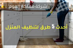 تنظيف المنازل وترتيب المنزل مع افضل شركة تنظيف بالسعودية